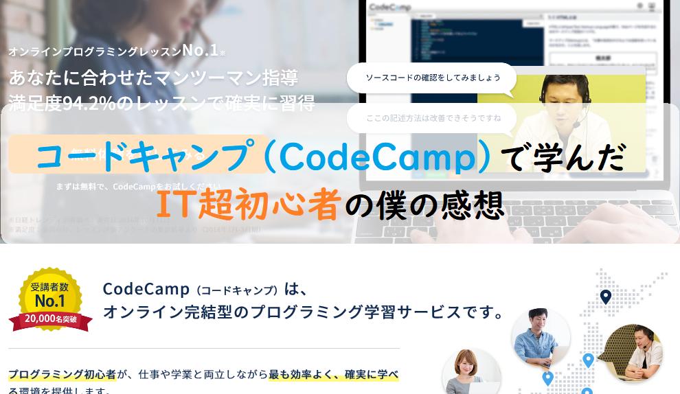コードキャンプ(CodeCamp)